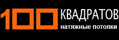 Самые дешевые натяжные потолки в Серпухове